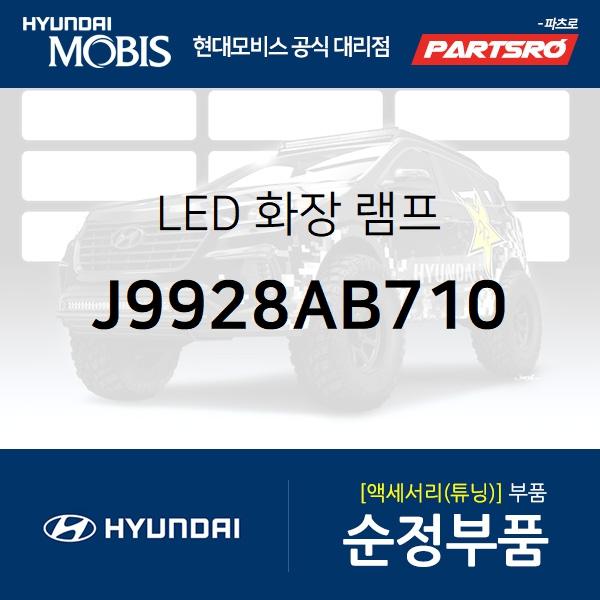 LED 화장 램프 (J9928AB710) 더뉴 코나 현대모비스부품몰