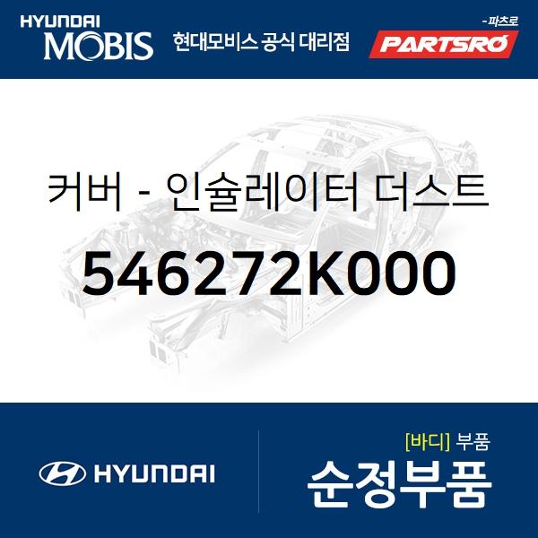 커버-인슐레이터 더스트 (546272K000) 블루온 현대모비스부품몰