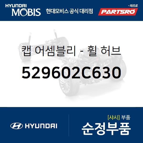 현대모비스 순정 휠캡 허브캡 (529602C630) 투스카니