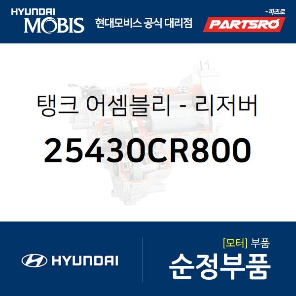 탱크-리저버 (25430CR800) 더뉴 코나 하이브리드 현대모비스부품몰