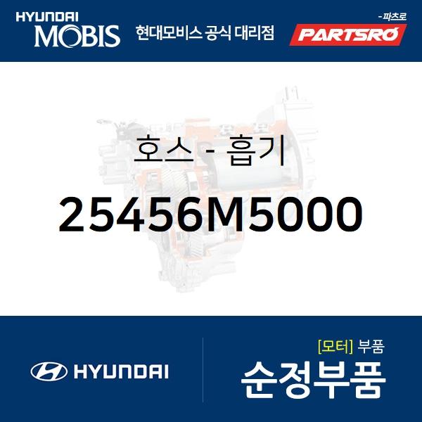 호스-흡기 (25456M5000) 넥쏘 현대모비스부품몰