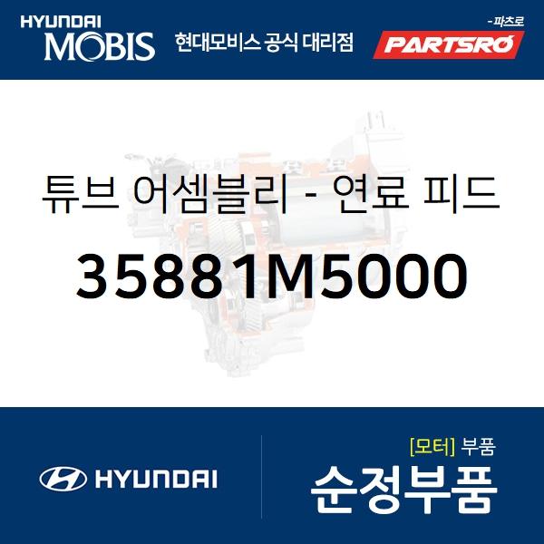 튜브-연료 피드 (35881M5000) 넥쏘 현대모비스부품몰