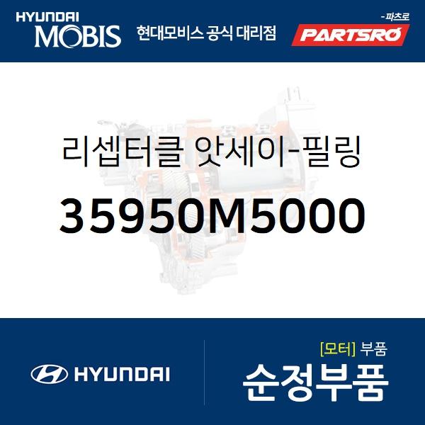 리셉터클-필링 (35950M5000) 넥쏘 현대모비스부품몰