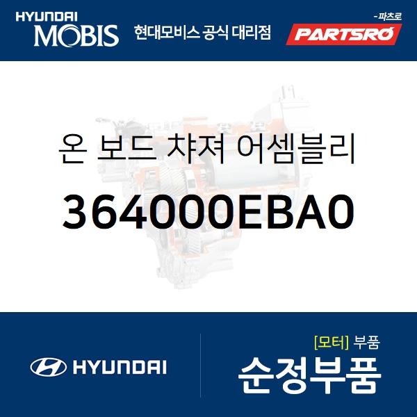 온 보드 챠져 (364000EBA0) 포터2 일렉트릭(전기차 EV) 현대모비스부품몰