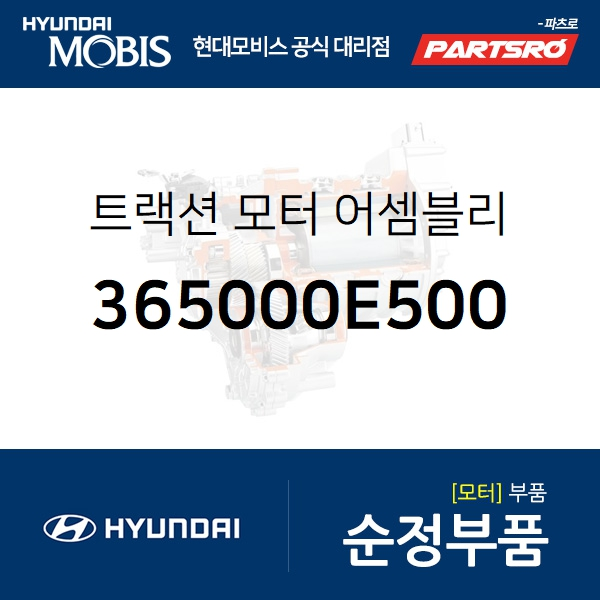 트랙션 모터 (365000E500) 아이오닉 전기차 현대모비스부품몰