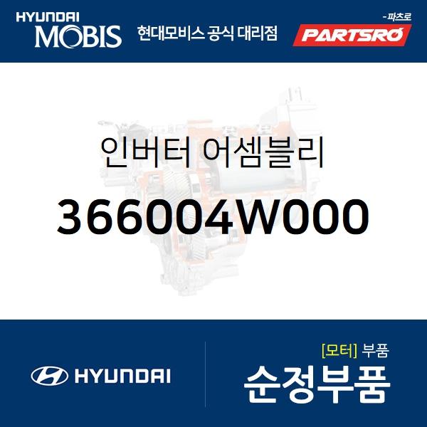 인버터 (366004W000) 투싼 수소차 현대모비스부품몰