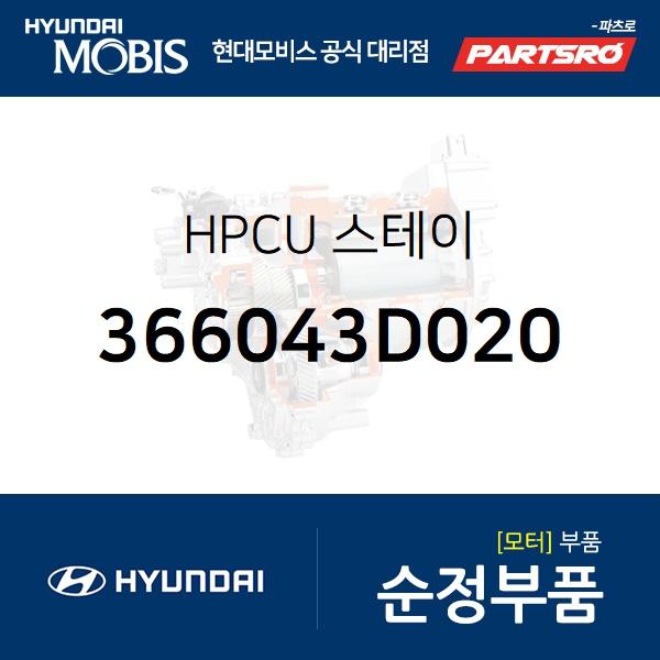 HPCU 스테이 (366043D020) 그랜저 하이브리드, 그랜져 하이브리드, 쏘나타LF 하이브리드 현대모비스부품몰