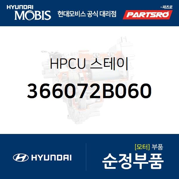 HPCU 스테이 (366072B060) 더뉴 코나 하이브리드 현대모비스부품몰
