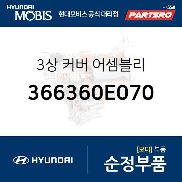 3상 커버 (366360E070) 코나 전기차 현대모비스부품몰