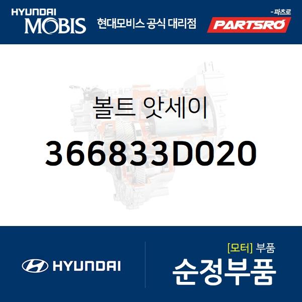 볼트(1개) (366833D020) 아이오닉 전기차, 코나 전기차 현대모비스부품몰