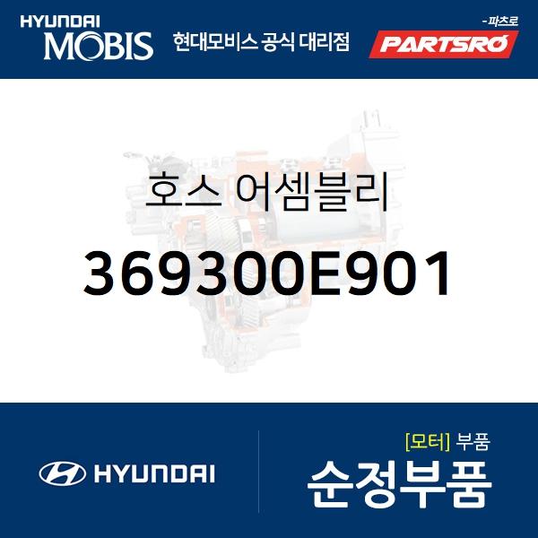 호스 (369300E901) 포터2 일렉트릭(전기차 EV) 현대모비스부품몰