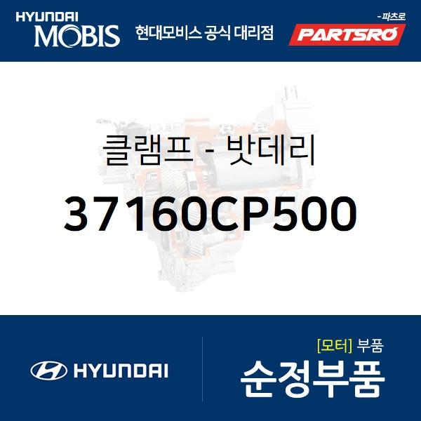 클램프-밧데리 (37160CP500) 포터2 일렉트릭(전기차 EV) 현대모비스부품몰