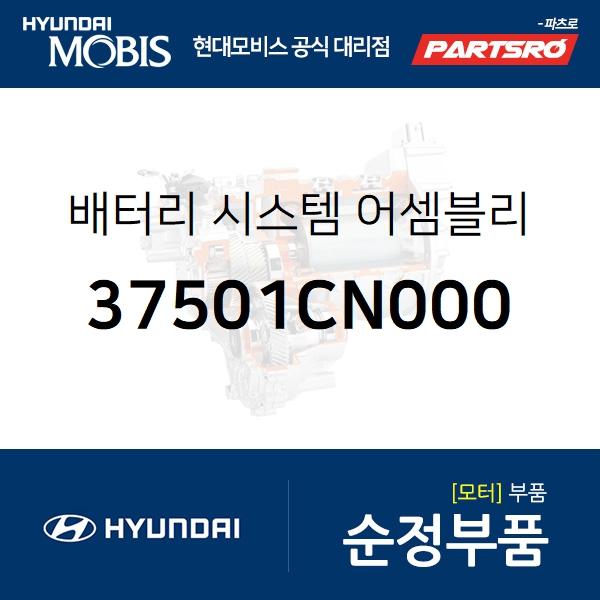 배터리 시스템 (37501CN000) 포터2 일렉트릭(전기차 EV) 현대모비스부품몰