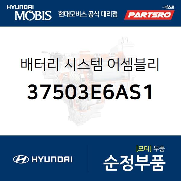 배터리 시스템 (37503E6AS1) 쏘나타LF 하이브리드 현대모비스부품몰