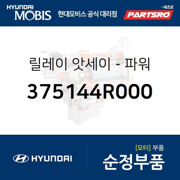 순정 파워 릴레이 (375144R000) 그랜저 하이브리드, 쏘나타YF 하이브리드 현대모비스부품몰