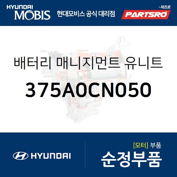 배터리 매니지먼트 유니트 (375A0CN050) 포터2 일렉트릭(전기차 EV) 현대모비스부품몰