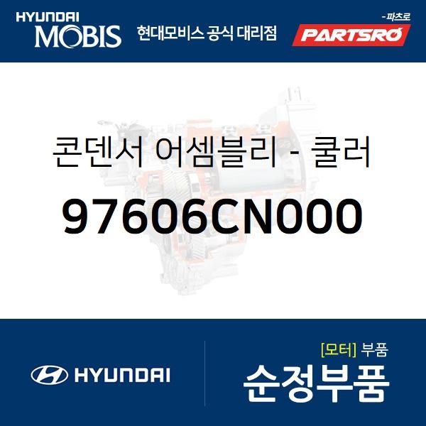 콘덴서-쿨러 (97606CN000) 포터2 일렉트릭(전기차 EV) 현대모비스부품몰